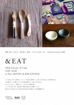 20140814_&EAT-01