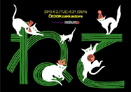20150602makumo500