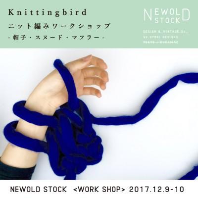 Knittingbird-四角バナー1